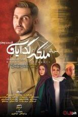 دانلود سریال ملکه گدایان قسمت ۴ چهارم  Full HD