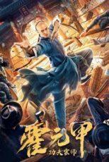 دانلود فیلم استاد کونگ فو هوو یوانجیا Kung Fu Master Huo Yuanjia