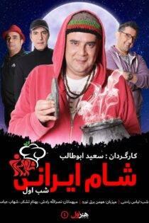 دانلود مسابقه شام ایرانی فصل هفدهم شب اول با هومن برق نورد