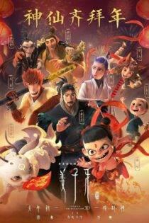 دانلود انیمیشن جیانگ زیا Jiang Ziya 2020