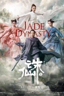 دانلود فیلم سلسله جید با دوبله فارسی Jade Dynasty 2019