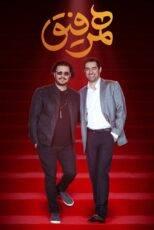 دانلود قسمت دوازدهم همرفیق با حضور جواد عزتی با کیفیت بلوری و HQ