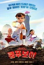 دانلود انیمیشن بیم کوچولو کونگ فو کار Chhota Bheem Kung Fu Dhamaka 2019