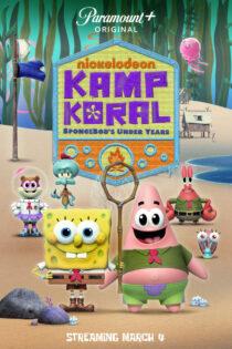 دانلود انیمیشن کمپ کورال Kamp Koral 2021 با کیفیت عالی