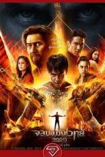 دانلود فیلم غیب گو با زیرنویس فارسی Necromancer 2020 2019