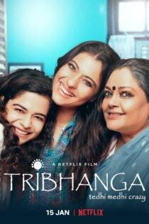 دانلود فیلم تریبانگا با زیرنویس فارسی – Tribhanga 2021  و کیفیت HQ