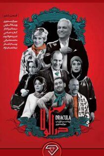 دانلود قسمت ششم سریال دراکولا ۶ مهران مدیری با کیفیت بلوری