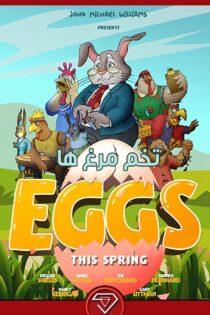 دانلود انیمیشن تخم مرغ ها با دوبله فارسی Eggs 2021