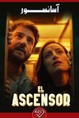 دانلود فیلم آسانسور با زیرنویس فارسی El Ascensor 2021