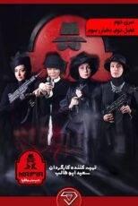 دانلود سریال شب های مافیا ۲ فصل دوم قسمت ۳ با کیفیت Full HD