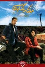 دانلود سریال ملکه گدایان قسمت چهاردهم ۱۴ با کیفیت Full HD