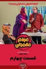 دانلود قسمت چهارم سریال مردم معمولی ۴ رامبد جوان با کیفیت HQ