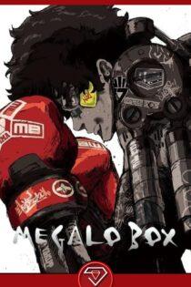 دانلود انیمیشن مبارزه بوکس مگالو Megalo Box با کیفیت عالی