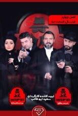 دانلود مسابقه شب های مافیا ۲ فصل چهارم قسمت سوم ۳ با کیفیت HD