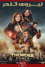دانلود فیلم نیروی تندر با زیرنویس فارسی Thunder Force 2021