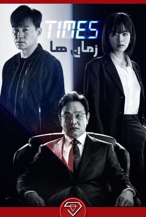 دانلود سریال زمان ها با زیرنویس فارسی Times 2021