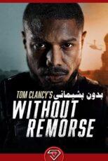 دانلود فیلم بدون پشیمانی با دوبله زیرنویس فارسی Without Remorse 2021