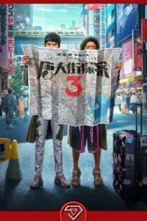 دانلود فیلم کارآگاه چینی ها ۳ Detective Chinatown 3 2021