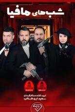 دانلود فینال فینالیست های مسابقه شب های مافیا قسمت اول ۱