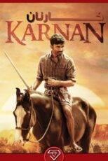 دانلود فیلم کارنان Karnan 2021 با کیفیت HQ و لینک مشاهده آنلاین