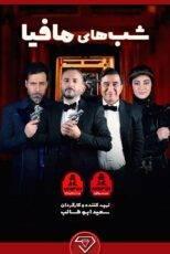 دانلود فینال فینالیست ها مسابقه شب های مافیا قسمت سوم ۳