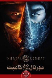 دانلود فیلم مورتال کامبت با دوبله و زیرنویس فارسی Mortal Kombat 2021
