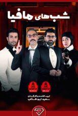 دانلود فینال فینالیست های مسابقه شب های مافیا قسمت دوم ۲