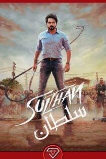 دانلود فیلم سلطان با زیرنویس فارسی Sultan 2021 با کیفیت HQ