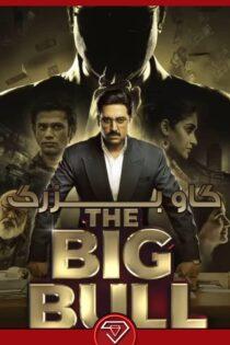 دانلود فیلم گاو بزرگ The Big Bull 2021 با کیفیت HQ
