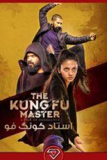 دانلود فیلم استاد کونگ فو The Kung Fu Master 2020