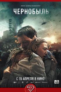 دانلود فیلم چرنوبیل پرتگاه Chernobyl: Abyss 2021