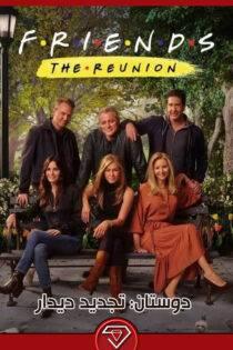 دانلود فیلم دوستان تجدید دیدار Friends: The Reunion 2021