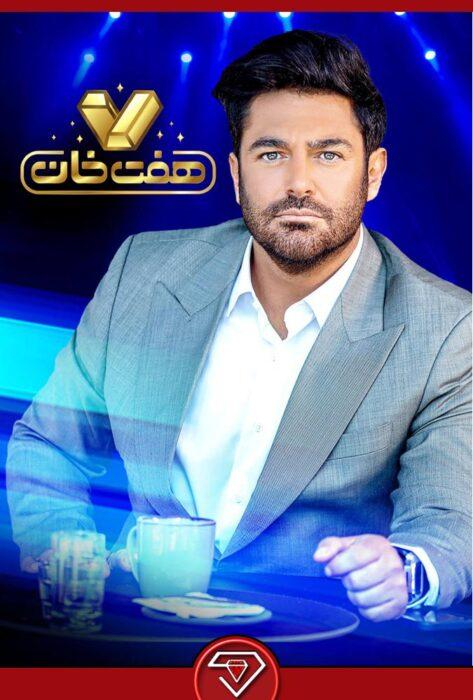 دانلود قسمت 12 مسابقه هفت خان با اجرای محمدرضا گلزار