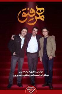 دانلود قسمت ۲۸ برنامه همرفیق با حضور امین زندگانی و رحیم نوروزی