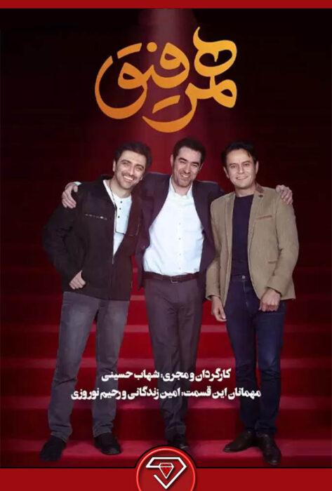 دانلود قسمت 28 برنامه همرفیق با حضور امین زندگانی و رحیم نوروزی