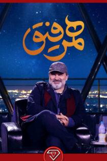 دانلود قسمت ۲۶ همرفیق با حضور مهدی سلطانی