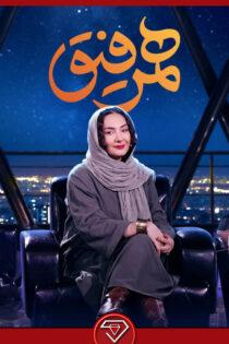 دانلود قسمت ۳۰ برنامه همرفیق با حضور هانیه توسلی