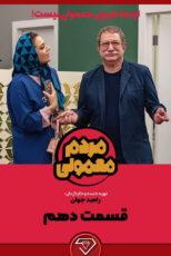 دانلود قسمت ۱۰ سریال مردم معمولی رامبد جوان