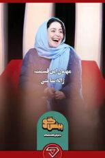 دانلود قسمت ۴ برنامه پیشگو پژمان جمشیدی با حضور ژاله صامتی