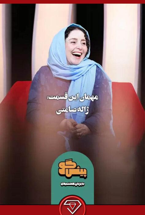 دانلود قسمت 4 برنامه پیشگو پژمان جمشیدی با حضور ژاله صامتی