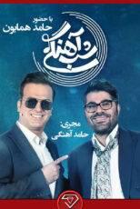 دانلود قسمت ۱۳ برنامه شب آهنگی با حضور حامد همایون