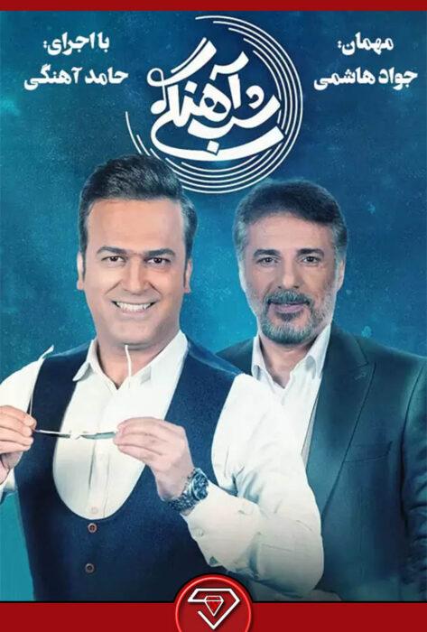 دانلود قسمت 14 برنامه شب آهنگی با حضور جواد هاشمی