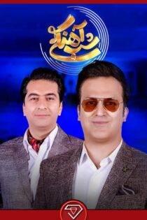 دانلود قسمت سوم برنامه شب آهنگی ۳ با حضور محمد معتمدی