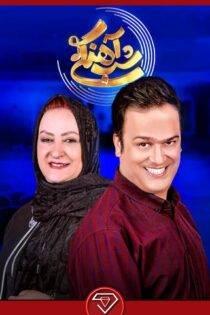 دانلود قسمت چهارم برنامه شب آهنگی ۴ با حضور مریم امیرجلالی