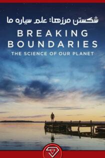 دانلود مستند شکستن مرزها Breaking Boundaries 2021