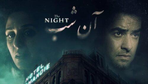 فیلم آن شب