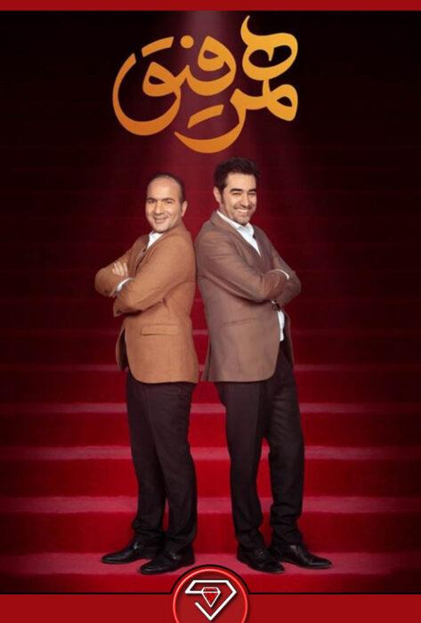 دانلود قسمت 31 برنامه همرفیق با حضور حسن ریوندى