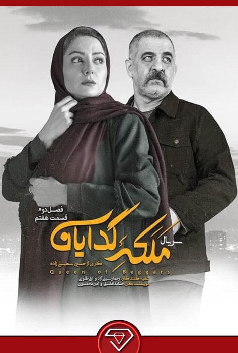 دانلود قسمت 7 فصل 2 سریال ملکه گدایان