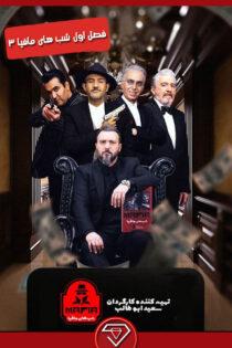 دانلود فصل اول سریال شب های مافیا ۳