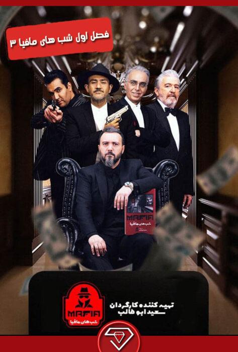 دانلود فصل اول سریال شب های مافیا